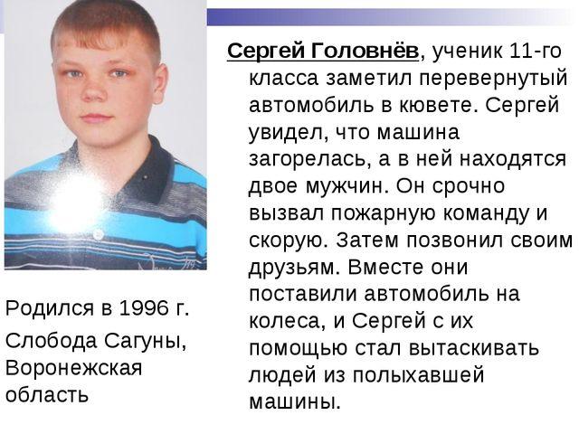 Сергей Головнёв, ученик 11-го класса заметил перевернутый автомобиль в кювет...