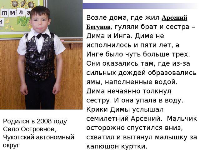 Возле дома, где жил Арсений Бегунов, гуляли брат и сестра – Дима и Инга. Дим...