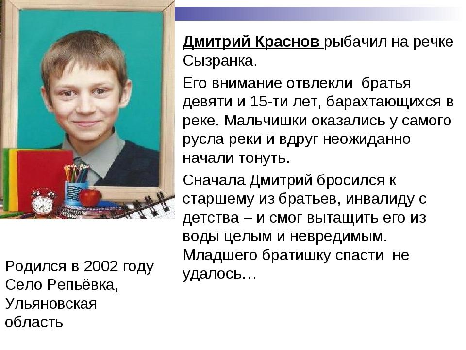 Родился в 2002 году Село Репьёвка, Ульяновская область Дмитрий Краснов рыбачи...