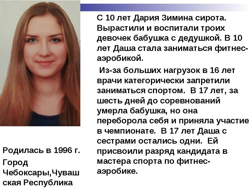 Родилась в 1996 г. Город Чебоксары,Чувашская Республика С 10 лет Дария Зимина...