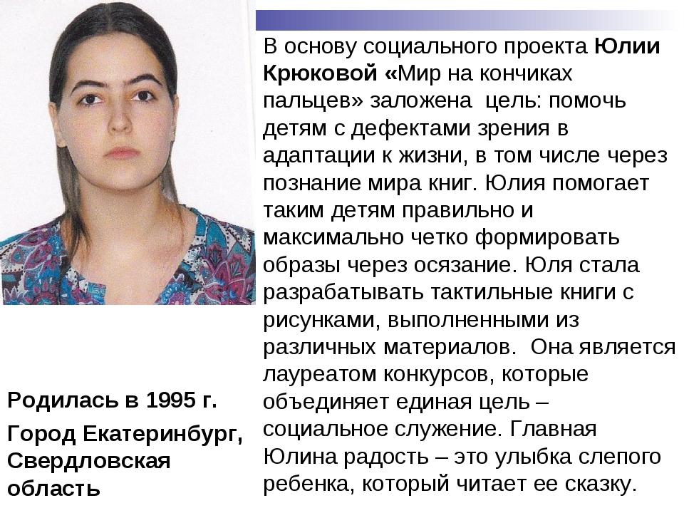Родилась в 1995 г. Город Екатеринбург, Свердловская область В основу социальн...
