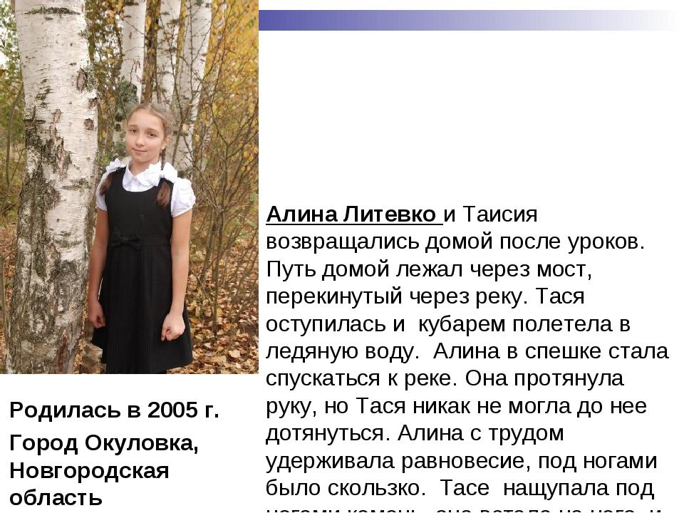 Родилась в 2005 г. Город Окуловка, Новгородская область Алина Литевко и Таиси...