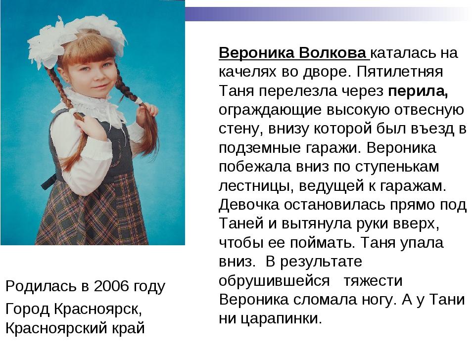 Родилась в 2006 году Город Красноярск, Красноярский край Вероника Волкова кат...