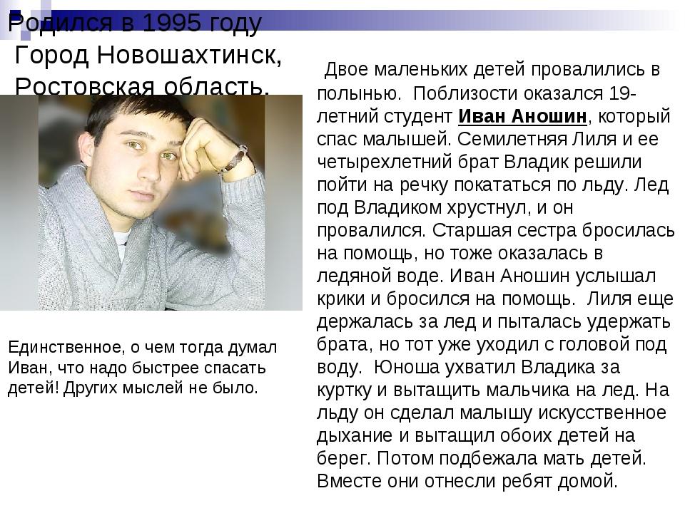 Родился в 1995 году Город Новошахтинск, Ростовская область. Двое маленьких де...