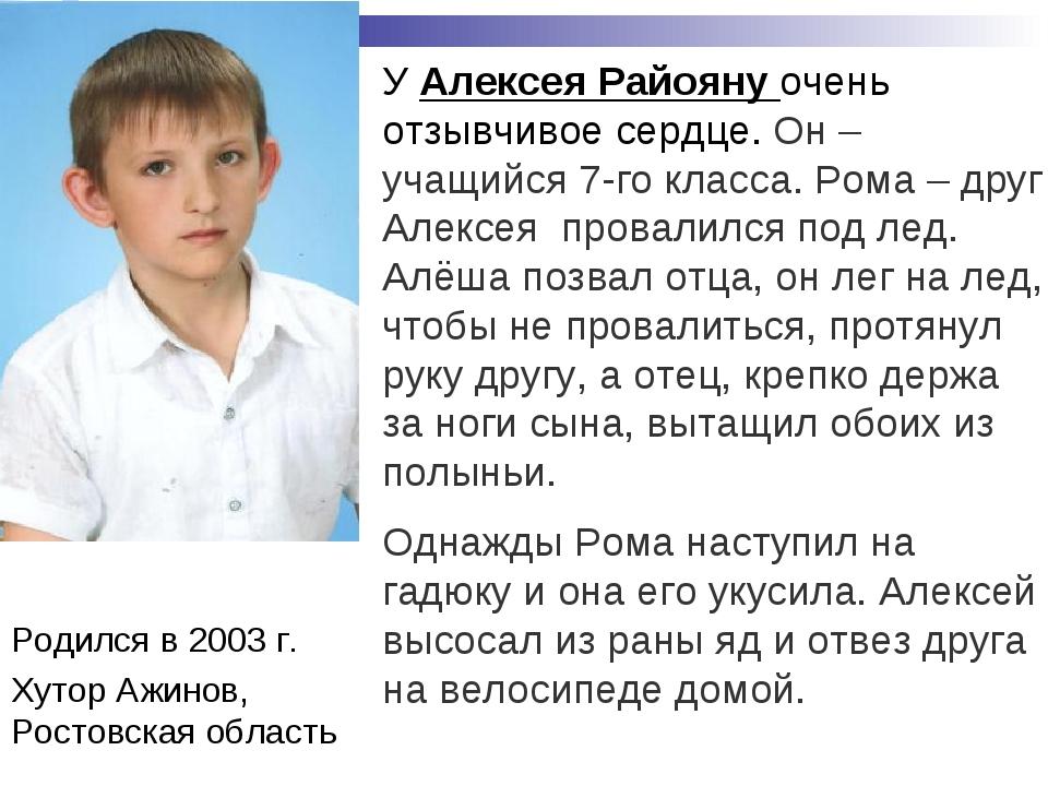Родился в 2003 г. Хутор Ажинов, Ростовская область У Алексея Райояну очень от...