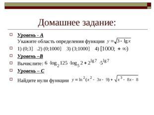 Домашнее задание: Уровень - А Укажите область определения функции 1) (0;3] .2