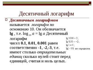Десятичный логарифм Десятичным логарифмом называется логарифм по основанию 1