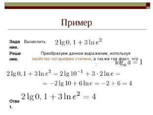 Пример Задание.Вычислить  Решение.Преобразуем