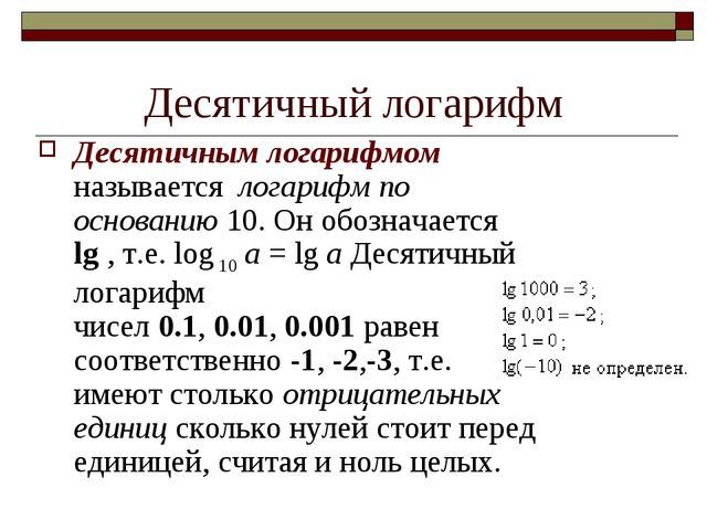 Десятичный логарифм Десятичным логарифмом называется логарифм по основанию 1...