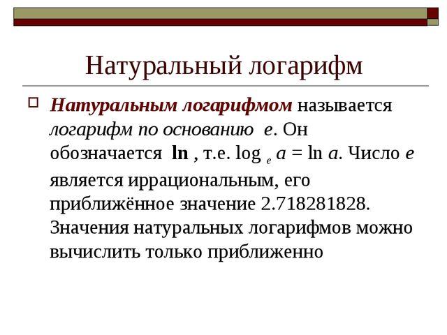 Натуральный логарифм Натуральным логарифмом называется логарифм по основанию...