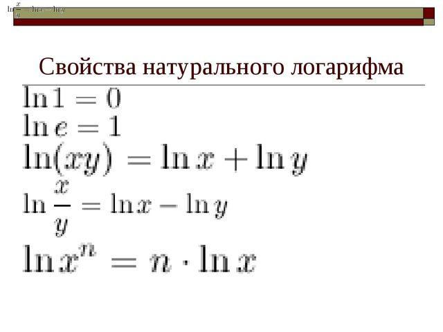 Свойства натурального логарифма
