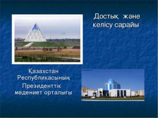 Достық және келісу сарайы Қазахстан Республикасының Президенттік мәдениет орт