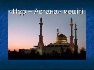 «Нұр – Астана» мешіті