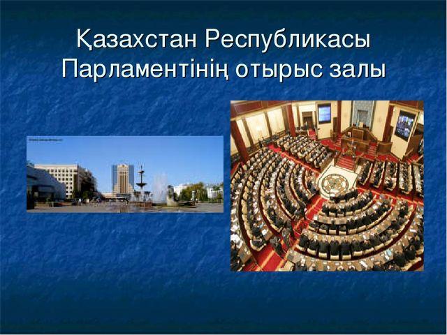 Қазахстан Республикасы Парламентінің отырыс залы