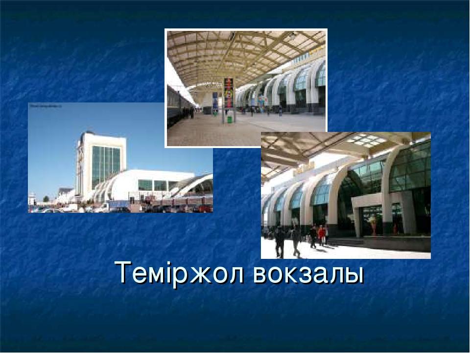 Теміржол вокзалы