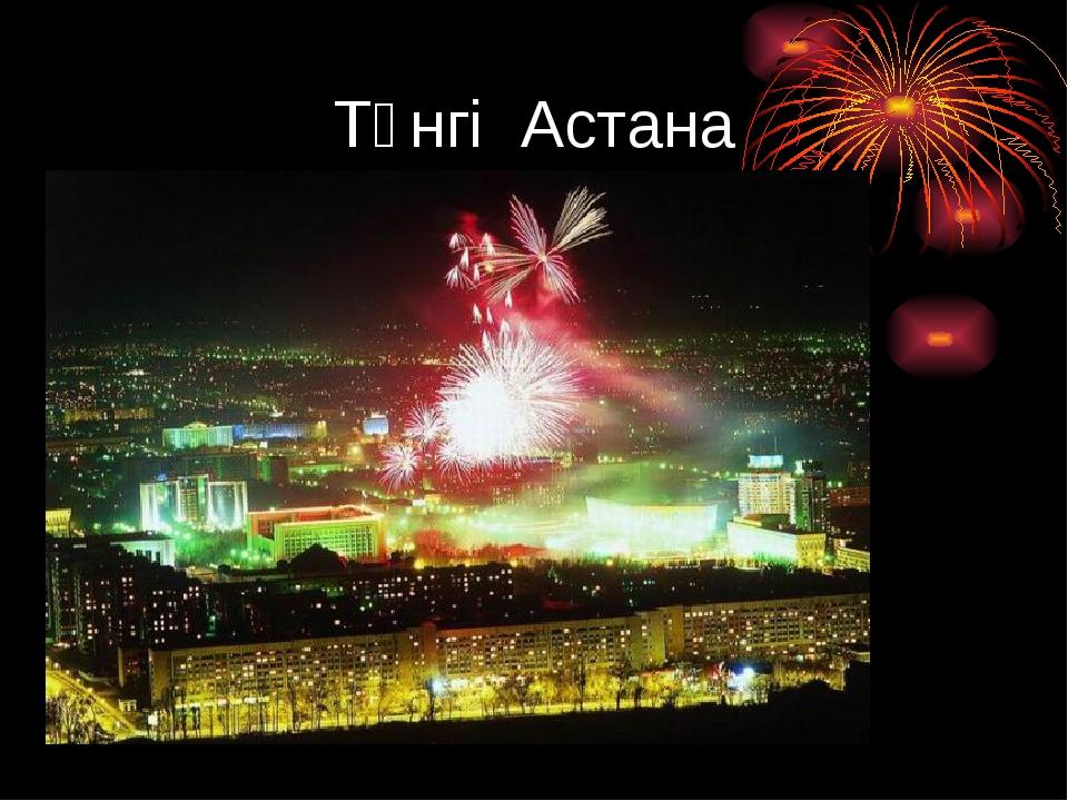 Түнгі Астана