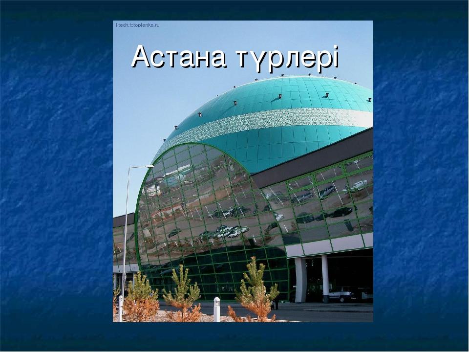 Астана түрлері
