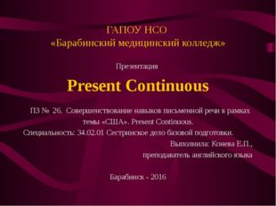 ГАПОУ НСО «Барабинский медицинский колледж» Презентация Present Continuous ПЗ
