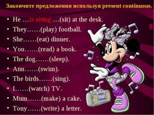 Закончите предложения используя present continuous. He …is siting …(sit) at t