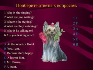 Подберите ответы к вопросам. 1 Why is she singing? 2 What are you writing? 3