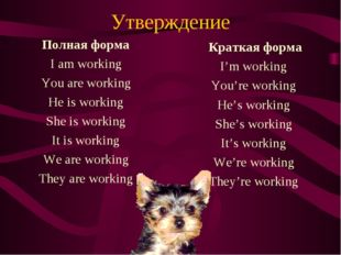 Утверждение Полная форма I am working You are working He is working She is wo