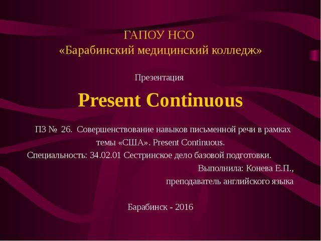 ГАПОУ НСО «Барабинский медицинский колледж» Презентация Present Continuous ПЗ...