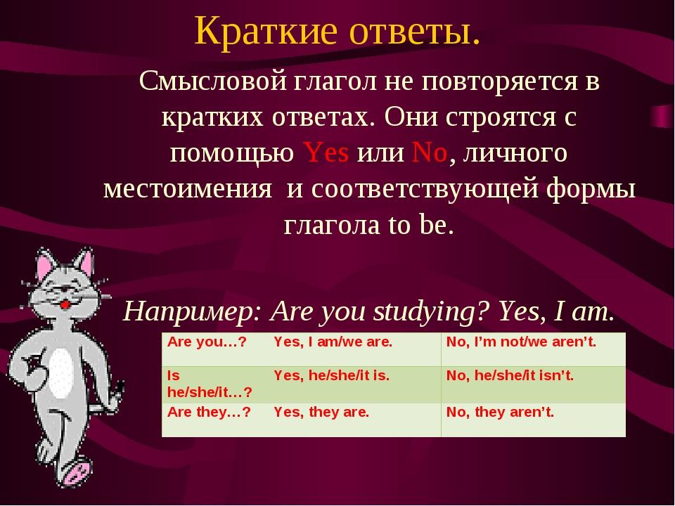 Краткие ответы. Смысловой глагол не повторяется в кратких ответах. Они строят...