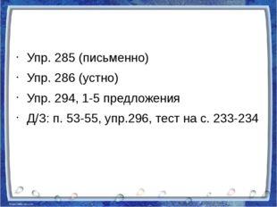 Упр. 285 (письменно) Упр. 286 (устно) Упр. 294, 1-5 предложения Д/З: п. 53-5