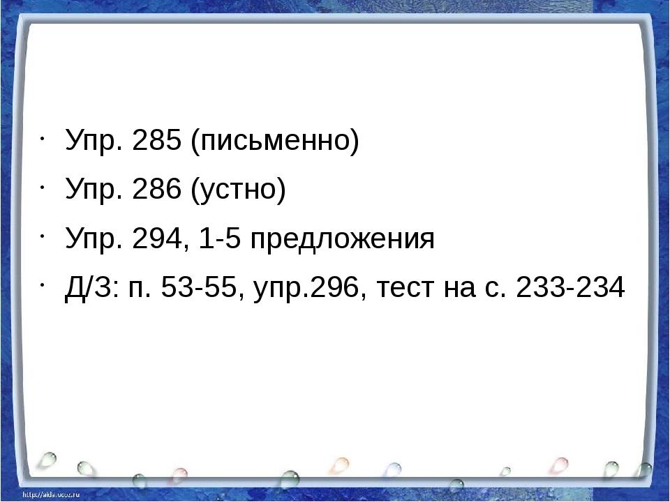Упр. 285 (письменно) Упр. 286 (устно) Упр. 294, 1-5 предложения Д/З: п. 53-5...