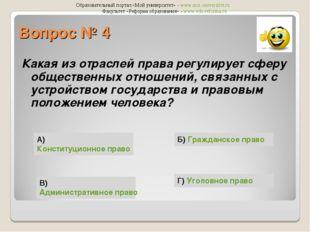 Вопрос № 4 Какая из отраслей права регулирует сферу общественных отношений, с