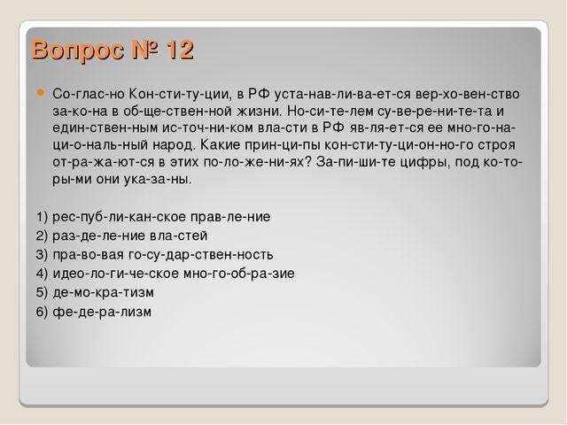 Вопрос № 12 Согласно Конституции, в РФ устанавливается верховенс...