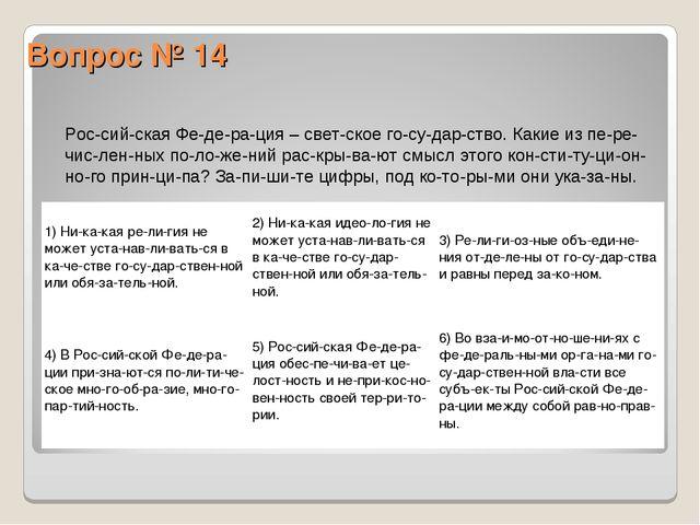 Вопрос № 14 Российская Федерация – светское государство. Какие из пе...
