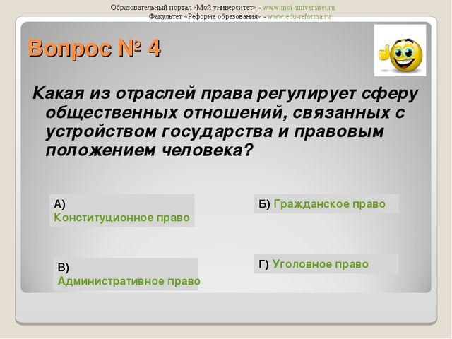 Вопрос № 4 Какая из отраслей права регулирует сферу общественных отношений, с...