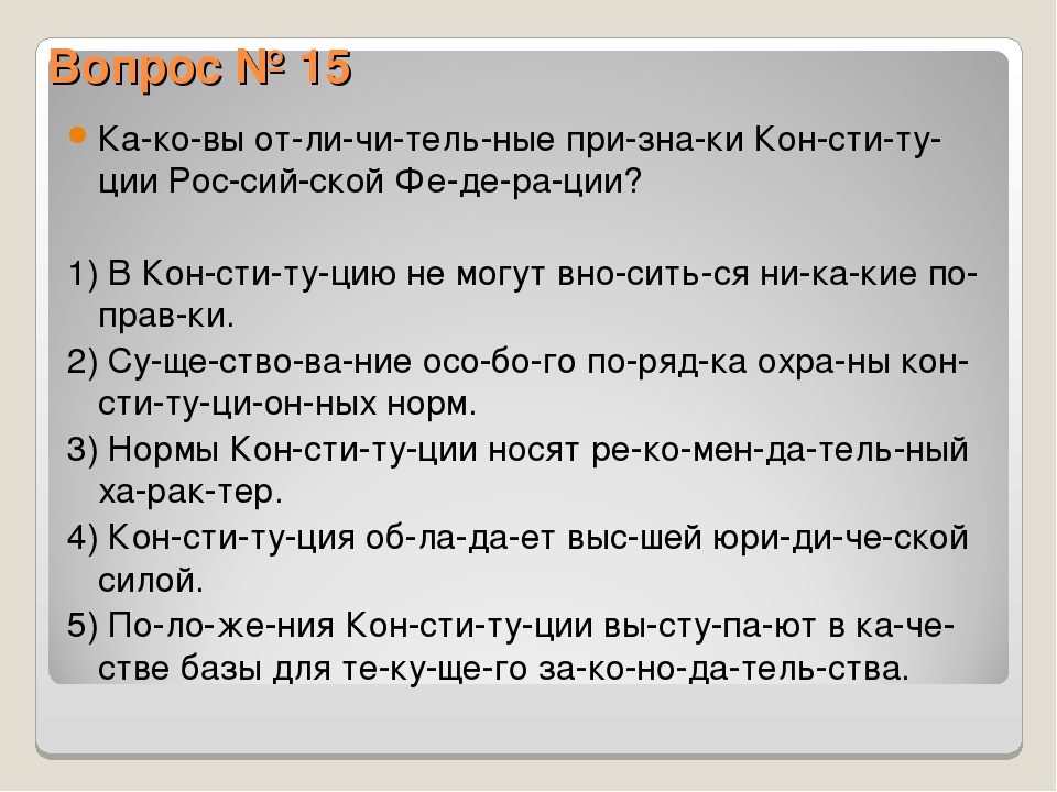 Вопрос № 15 Каковы отличительные признаки Конституции Российской...