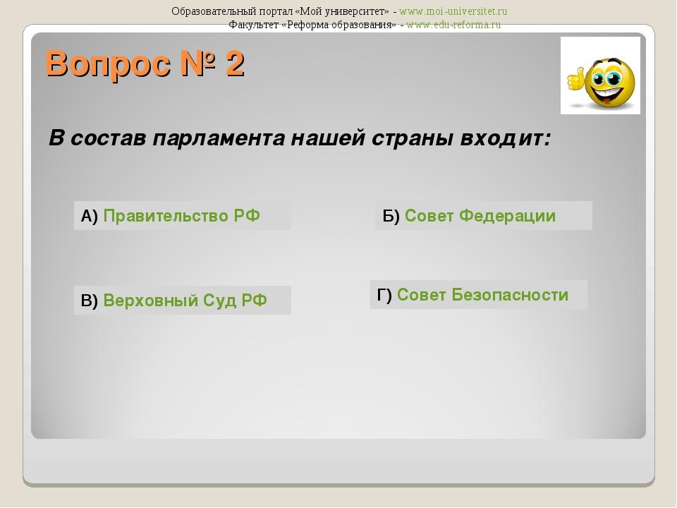 Вопрос № 2 В состав парламента нашей страны входит: А) Правительство РФ Г) Со...