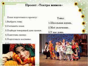 Проект «Театра мимов» План подготовки к проекту: 1.Выбрать тему. 2.Составить