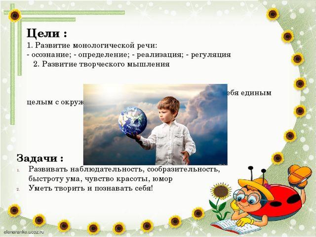 Цели : 1. Развитие монологической речи: - осознание; - определение; - реализа...