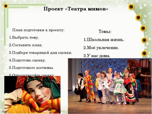 Проект «Театра мимов» План подготовки к проекту: 1.Выбрать тему. 2.Составить...