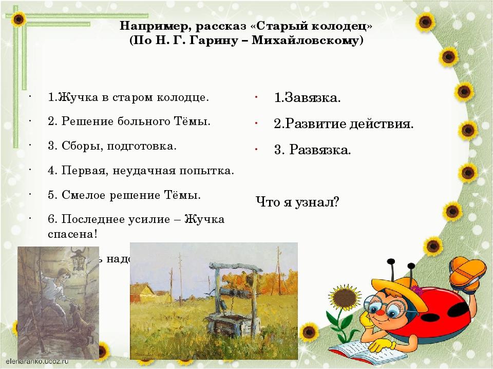 Например, рассказ «Старый колодец» (По Н. Г. Гарину – Михайловскому) 1.Жучка...