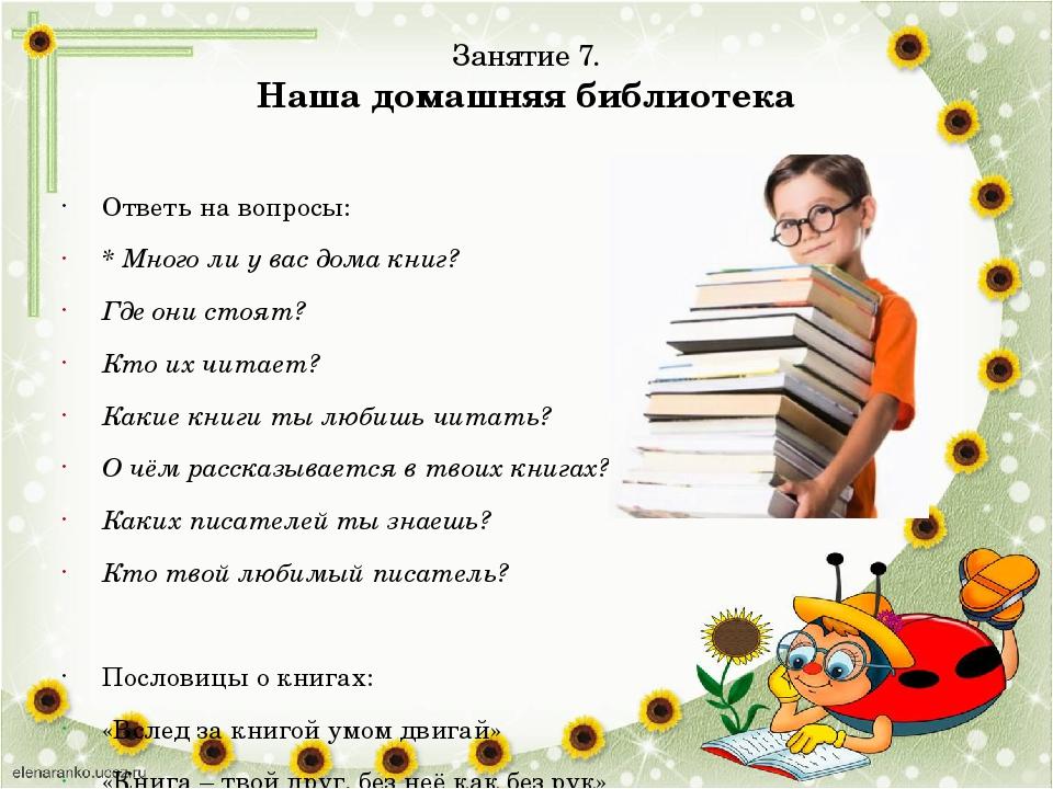 Занятие 7. Наша домашняя библиотека Ответь на вопросы: * Много ли у вас дома...