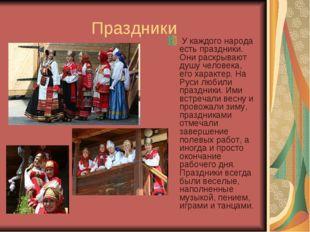 Праздники У каждого народа есть праздники. Они раскрывают душу человека, его