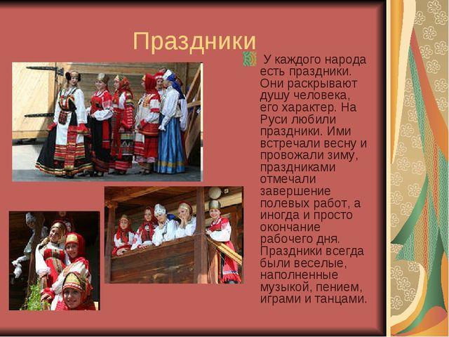 Праздники У каждого народа есть праздники. Они раскрывают душу человека, его...