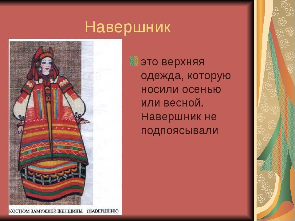 Навершник это верхняя одежда, которую носили осенью или весной. Навершник не...