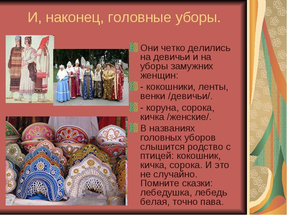 И, наконец, головные уборы. Они четко делились на девичьи и на уборы замужних...