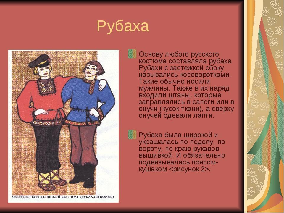 Рубаха Основу любого русского костюма составляла рубаха Рубахи с застежкой сб...