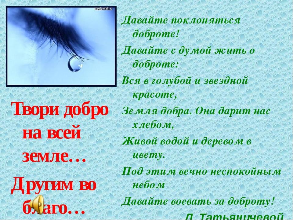 Давайте поклоняться доброте! Давайте с думой жить о доброте: Вся в голубой и...