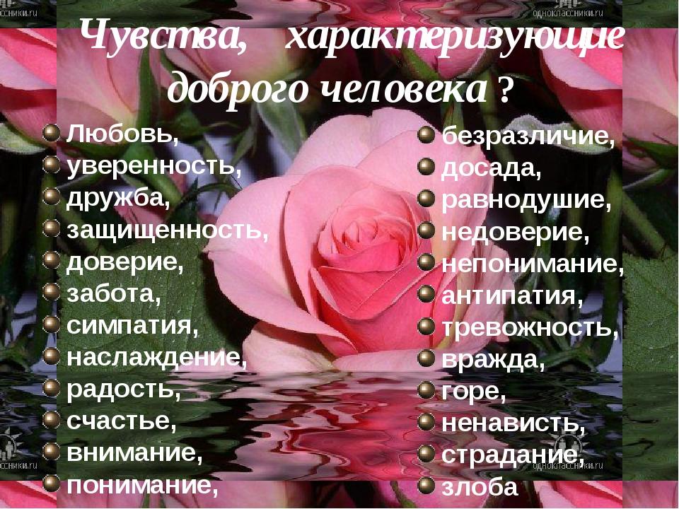 Чувства, характеризующие доброго человека ? Любовь, уверенность, дружба, защ...