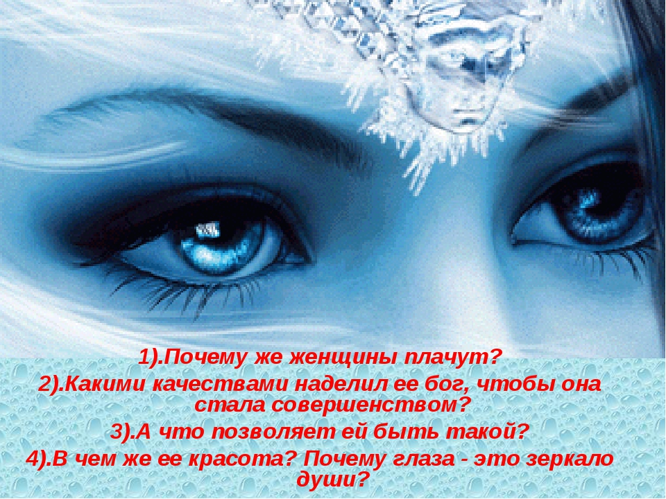 1).Почему же женщины плачут? 2).Какими качествами наделил ее бог, чтобы она с...