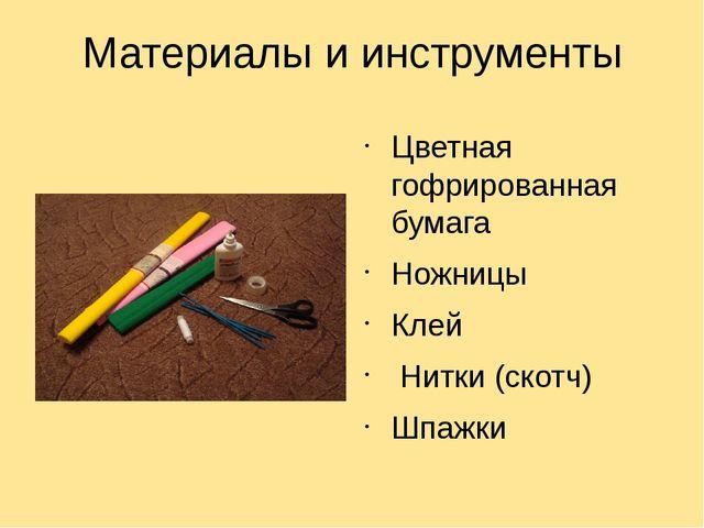 Материалы и инструменты Цветная гофрированная бумага Ножницы Клей Нитки (скот...