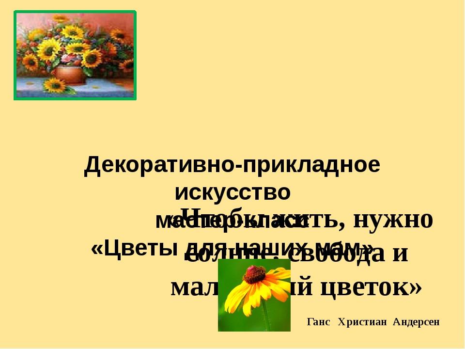 Декоративно-прикладное искусство мастер-класс «Цветы для наших мам» «Чтобы ж...